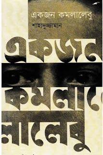 Ekjon Komolalebu by Shahaduz Zaman Biography Books, Book Names, Book Categories, Book Writer, Online Library, Science Books, Article Writing, Book Format, Popular Books