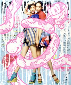 2013 January issue by Naoki Yamamoto (sandgraphicstokyo.com)