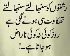 Urdu, Relationship