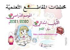 المقاطع التعلمية -الأولى ابتدائي-2020-2021