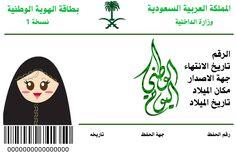اليوم الوطني السعودي Eid Ramadan, Ramadan Cards, Eid Saeed, Snow White Drawing, Diy Eid Decorations, National Day Saudi, Eid Stickers, Eid Crafts, Alphabet Templates