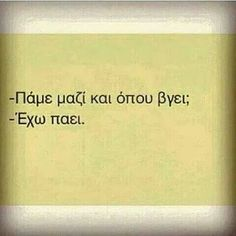 Wisdom Quotes, Words Quotes, Life Quotes, Sayings, Live Laugh Love, Have A Laugh, Life In Greek, Best Quotes, Funny Quotes