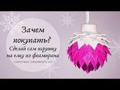 Зачем покупать - сделай сам игрушку на елку из фоамирана своими руками 🎄 / Christmas Ornaments DIY - YouTube