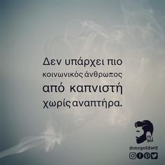 Funny Greek Quotes, Funny Picture Quotes, Funny Quotes, Funny Memes, Jokes, Comedy Quotes, Me Quotes, True Words, Feelings