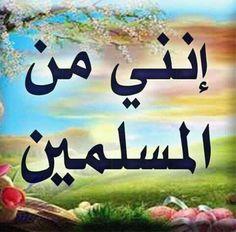 ومن أحسنُ قولاً ممن دعا إلى الله وعمِلَ صالحاً وقال إنني من المسلمين