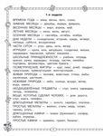 Мобильный LiveInternet Быстрая подготовка к школе | Svetlana-sima - Дневник Svetlana-sima |