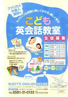 教室のチラシ - こども英会話教室 Kids Study, Ui Web, Layout Design, Preschool, Advertising, Graphic Design, Children, Resume, Posters