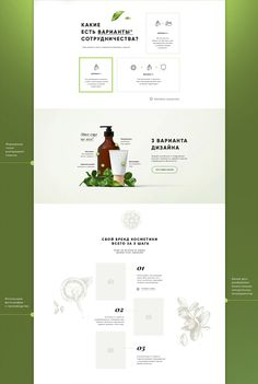 Tata Slovak on Behance Minimal Web Design, Flat Web Design, Graphisches Design, Creative Web Design, Page Design, Layout Design, Cosmetic Web, Cosmetic Design, Website Layout