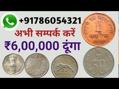 Sell Rupee Tractor Note in 2 to 5 Lakh Old Coins Price, Sell Old Coins, Old Coins Value, Beautiful Landscape Wallpaper, Coin Buyers, Where To Sell, Coin Market, Coin Prices, All Currency
