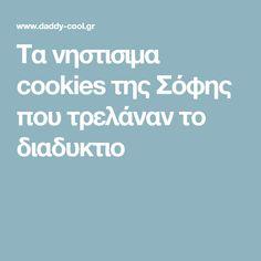 Τα νηστισιμα cookies της Σόφης που τρελάναν το διαδυκτιο Cookies, Vegan, Blog, Crack Crackers, Biscuits, Cookie Recipes, Blogging, Cake, Cookie