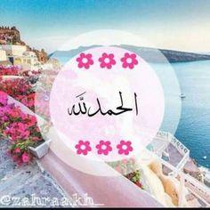 Instagram post by Abdulrahman Rabie • Dec 31, 2017 at 2:03am UTC Duaa Islam, Allah Islam, Islam Quran, Happy Birthday Cupcakes, Beautiful Quran Quotes, All About Islam, Autumn Scenery, Islamic Wallpaper, Islamic Pictures