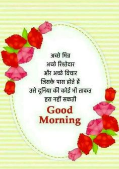Good Morning Hindi Messages, Flirty Good Morning Quotes, Good Morning Greeting Cards, Good Morning Friends Quotes, Good Morning Image Quotes, Good Morning Beautiful Images, Afternoon Quotes, Morning Greetings Quotes, Morning Qoutes