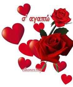 kardies kai loyloydia Make A Wish, How To Make, Kai, Minnie Mouse, Messages, Love, Flowers, Love Heart, Amor