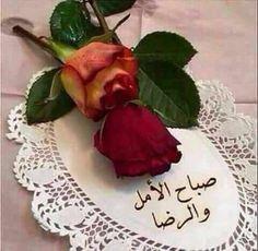 Good Morning Arabic, Fruit, Vegetables, Tableware, Food, Mornings, Islamic, Bonjour, Dinnerware