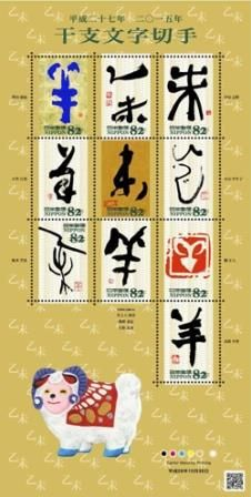 Japan erfreut uns diese Woche mit zehn Sondermarken, die sich das Sternzeichen Schaf zu Eigen machen und dies über verschiedene Schriftzeichen illustrieren. Nun, wir wollen uns einmal ganz allgemei...