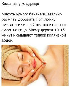 Банановая маска Face Care, Body Care, Skin Care, Face Skin, Face And Body, 20 Min Ab Workout, Natural Remedy For Hemorrhoids, Beauty Secrets, Beauty Hacks