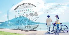 海に浮かぶ島々へ しまなみ海道サイクリング Japan Graphic Design, Japan Design, Graphic Design Posters, Web Design, Sale Banner, Web Banner, Banners, Free Banner Templates, Adobe Illustrator