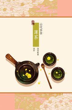 【妖夜綺談】山吹茶食-MENU [1]