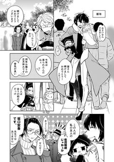 A day as babysitter (1/4) >>> Aww.. Dazai is so happy.