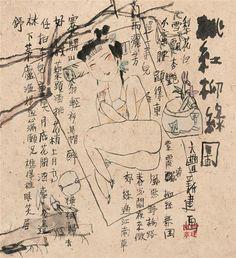 朱新建 Zhu Xinjian,桃红柳绿图