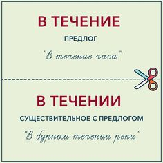 Словарный запас Russian Language Lessons, Russian Lessons, Russian Language Learning, Poland Language, Intelligent Words, Russian Alphabet, Good Grammar, Learn Russian, Study Inspiration