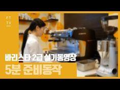 [ 4K ] 한국커피협회 바리스타 2급 실기동영상 전체과정 #1 [ 5분 준비과정 ] 에프티커피학원 - YouTube