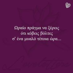 Miss U Quotes, Quotes To Live By, Cool Words, Wise Words, Love And Lust, My Love, Greek Words, Greek Quotes, Couple Quotes