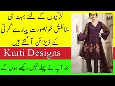 New Kurti Design 2020 Summer - New Summer Kurti Design - Latest Kurti De... - Latest Kurti Design  IMAGES, GIF, ANIMATED GIF, WALLPAPER, STICKER FOR WHATSAPP & FACEBOOK