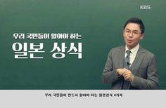 역사를 잊은 민족에게 미래는 없다. + 한국인이 알아야 할 일본 역사 상식 1. 야스쿠니 신사 2. 욱일기 3. 기미가요 4. 일본 평화헌법 ※ 출처 : https://www.youtube.com/watch?v=09j40cnGcPo