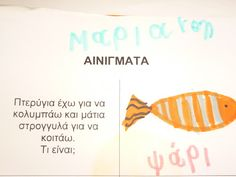 Summer Crafts, 4 Kids, Greek, Play, Learning, Greek Language, Study, Onderwijs, Studying