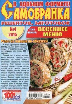 Самобранка рецептов, заготовок № 4 (апрель 2015)