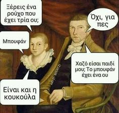 Ancient Memes, Funny Greek Quotes, Teen Posts, English Quotes, Beach Photography, Rock N Roll, Funny Jokes, Lol, Sayings