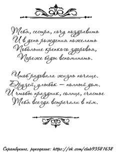 Поздравления сестре в стихах