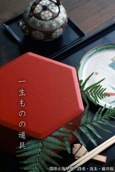 《お正月の道具》一人使いのお重箱:一閑塗正亀甲型二段重・洗朱・藤井収:和食器・重箱:漆器 japan lacquerware