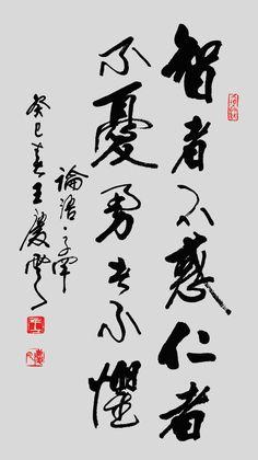Chinese Writing, Chinese Words, Chinese Art, Chinese Calligraphy, Calligraphy Art, Caligraphy, Zen Design, Chinese Brush, Buddha Art