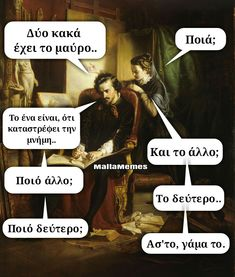 Άστο γάμα το Funny Memes, Jokes, Funny Shit, Funny Stuff, Ancient Memes, Lol, Greeks, Humor, Movie Posters