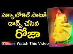 Roja Pakka Local Dance || Viral Video || Roja Dance || Latest News || Top Telugu Media Follow With Additional Information Subscribe us :  And Follow Us At : Facebook : Twitter : Google+ : source