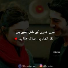 urdu poetry,romantic, sad, urdu short poetry, two line urdu poetry, urdu ghazals, urdu, urdu shairy, urdu shairi, urdu poetry,shayari,shayari love,shayari urdu,shayari urdu romantic,shayari urdu sad,اردو،اردو شاعری،اردو ادب،اردو شعر، شاعری،Sad poetry,M a s t i y a a n,urdu poetry,urdu shayari,shayari ,sad poetry ,poetry in urdu ,shayari in urdu ,sad poetry in urdu ,best urdu poetry ,urdu sad poetry ,sad urdu poetry ,shayari urdu ,poetry urdu ,romantic urdu poetry ,urdu sms ,urdu ghazal…