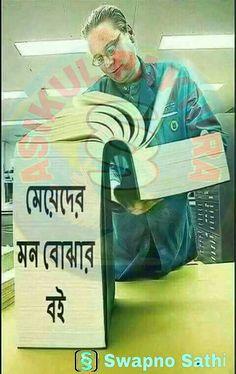 Funny Photo Captions, Funny Photos, Short Jokes Funny, Bengali Food, Bangla Quotes, Funny Troll, Brain Food, Morning Greeting, Beautiful Girl Indian
