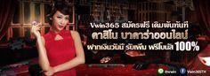 เว็บพนันเปิดใหม่ของไทย เครดิตรฟรี Vwin365th.com เว็บเดิมพันฟรีเครดิตสมัครสมาชิกฟรี คาสิโน บาคาร่าออนไลน์ ฝากเงินวันนี้ รับเพิ่มอีก 100% ทันทีจ้า