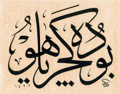 Bu da geçer ya hû Islamic Art Calligraphy, Caligraphy, Sufi, Religious Art, Art Forms, Wood Art, Logo Design, Islam Hadith, Allah