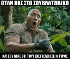 Stupid Funny Memes, Funny Pins, Funny Texts, Greek Memes, Funny Greek, Very Funny Images, Funny Photos, Bring Me To Life, Laughing Quotes