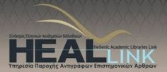 Παροχή Αντιγράφων Επιστημονικών Άρθρων του HEAL-Link τώρα και στους χρήστες της Βιβλιοθήκης Λιβαδειάς!  Διαβάστε περισσότερα »  http://thivarealnews.blogspot.com/2013/10/heal-link.html