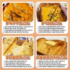 Daily Recipe, I Want To Eat, Daily Meals, Korean Food, Noodle, A Food, Fruit, Cooking, Recipes