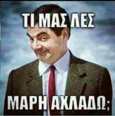 Friday is finally here and everyone is getting ready for a happy weekend. Check out the top 10 funny happy Friday memes below. Greek Memes, Funny Greek Quotes, Funny Picture Quotes, Funny Photos, Funny Images, Funny Happy, Funny Cute, Funny Shit, Hilarious