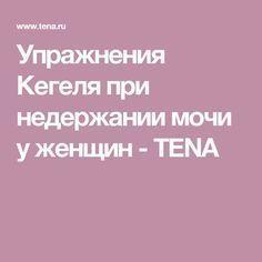 Упражнения Кегеля при недержании мочи у женщин - TENA