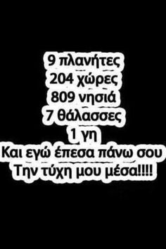 Greek Memes, Funny Greek Quotes, Funny Picture Quotes, Sarcastic Quotes, Stupid Funny Memes, Funny Texts, Very Funny Images, Funny Statuses, Clever Quotes