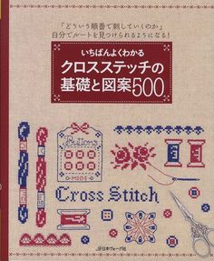 [ B o o k . D e t a i l s ] Language: Japanese Condition: Brand New Pages: 103 pages in Japanese Date of Publication: 2012/08 Item Number: 1098-11  Japanese cross stitch pattern + technique book. Kawaii + usual designs. You can learn basic techniques of cross stitch and enjoy 500 lovely patterns designed by various embroiderers. Plain diagrams + easy to follow.  [ C o n t e n t s ] * English roses * wild flowers * farmers wardrobe * borders * French chic sampler * red sampler * black sa...