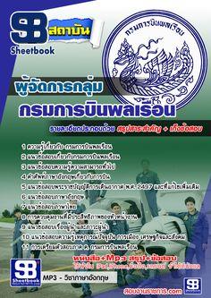แนวข้อสอบ, ผู้จัดการกลุ่ม, กรมการบินพลเรือน, หนังสือเตรียมสอบ, คู่มือสอบ - ร้านคู่มือเตรียมสอบออนไลน์ แนวข้อสอบงานราชการ มากที่สุดในเมืองไทย : Inspired by LnwShop.com