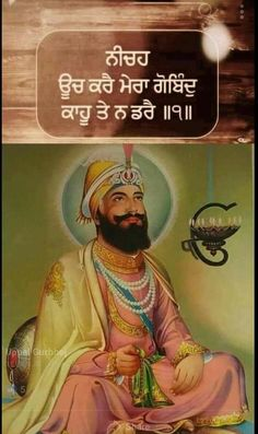 Golden Temple Amritsar, Guru Gobind Singh, Religious Photos, Punjabi Quotes